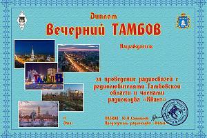 Вечерний Тамбов