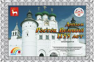 Ростов Великий 1155 лет