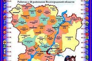 Волгоградская область - 2-й степени