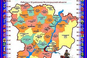 Волгоградcкая область - 3-й степени
