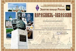 Золотое кольцо России - Переславль-Залесский