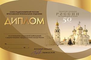 Золотое кольцо России - 50 лет