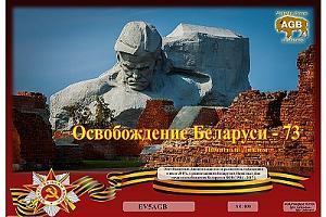 AGB-Освобождение Беларуси 73 года