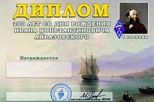Айвазовский - 200 лет
