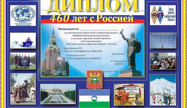460 лет с Россией