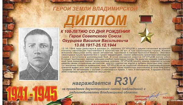 К 100-летию со дня рождения Героя Советского Союза Огурцова В.В.
