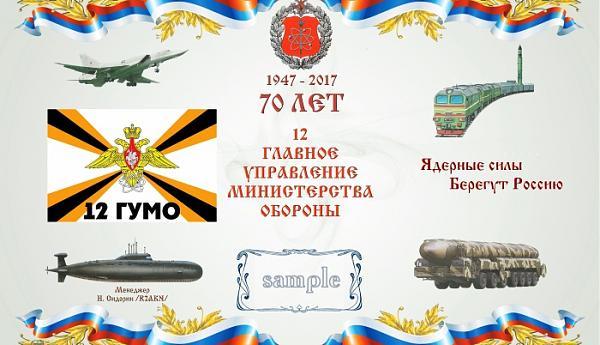 70 лет ГУ МО