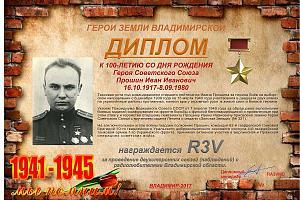 К 100-летию со дня рождения Героя Советского Союза Прошина И.И.
