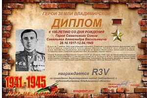 К 100-летию со дня рождения Героя Советского Союза Савельева А.В.