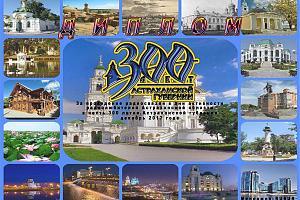300 лет Астраханской губернии