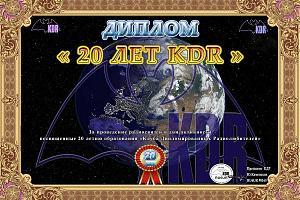 20 лет KDR