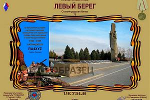 """""""Левый берег"""" (Сталинградская битва-75 лет)"""