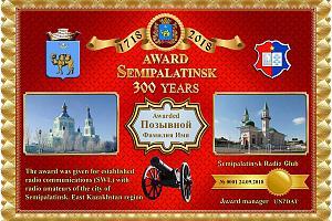 Семипалатинск - 300 лет