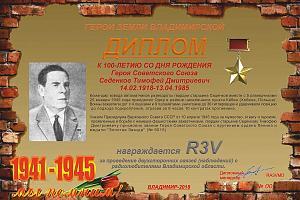 К 100-летию со дня рождения Героя Советского Союза Седенкова Т.Д.