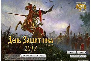 AGB Den Zascitnika (День Защитника) 2018