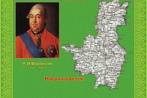 Первый генерал - губернатор Тамбовского наместничества