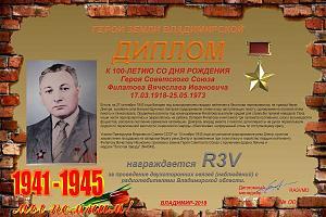 К 100-летию со дня рождения Героя Советского Союза Филатова В.И.