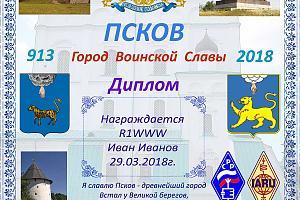 Псков - город Воинской славы