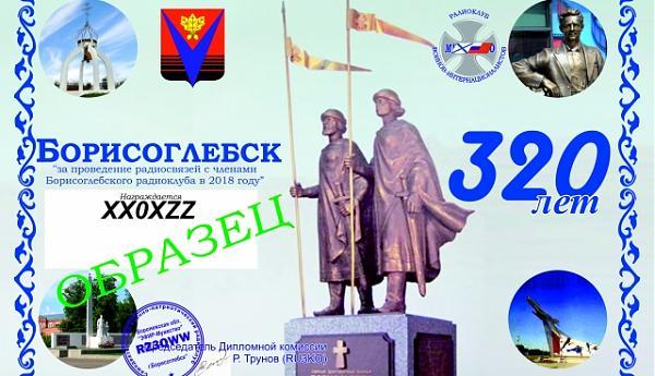 Борисоглебск- 320