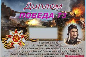 Памяти Героя Советского Союза И.Т. Любушкина