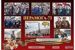 Перамога-73