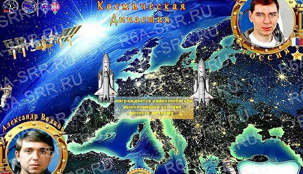 Космическая династия
