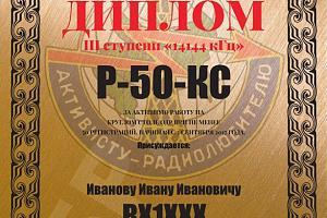 Р-50-КС «Круглый стол ОДР»