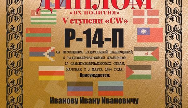 Р-14-П «DX Полития»