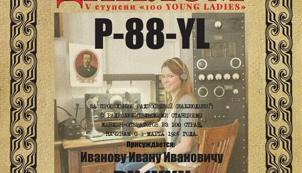 Р-88-YL «Young Ladies»