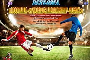 21-й Чемпионат мира по футболу в России