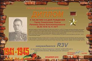 К 100-летию со дня рождения Героя Советского Союза Ранжева П.К.
