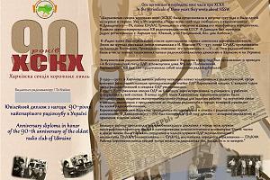 Харьковской секции коротких волн 90 лет