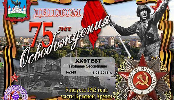 75 лет Освобождения