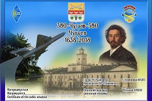 Чугуев - 380