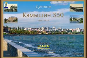 Камышин 350