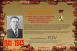 К 100-летию со дня рождения Героя Советского Союза Шевчука Ф.К.