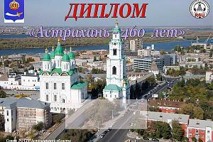 Астрахань-460 лет