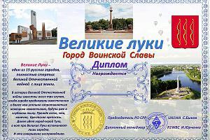 Великие Луки - город воинской славы