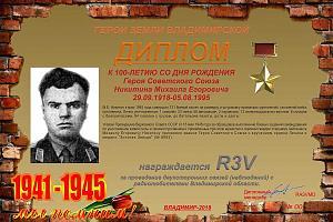 К 100-летию со дня рождения Героя Советского Союза Никитина М.Е.