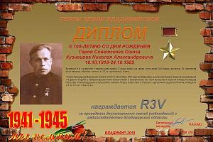 К 100-летию со дня рождения Героя Советского Союза Кузнецова Н.А.
