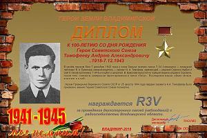 К 100-летию со дня рождения Героя Советского Тимофеева А.А.