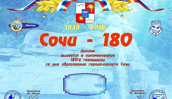 Сочи-180