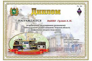 Томск Digital