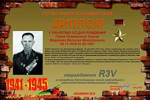 К 100-летию со дня рождения Героя Советского Морозова В.М.
