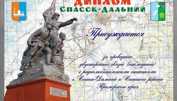 Спасск-Дальний