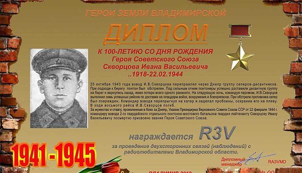 К 100-летию со дня рождения Героя Советского Союза Скворцова В.И.