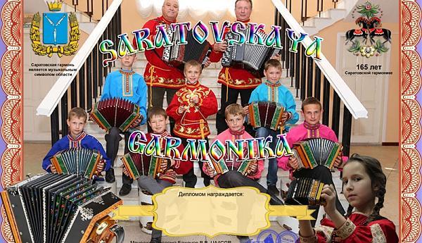 SARATOVSKAYA GARMONIKA