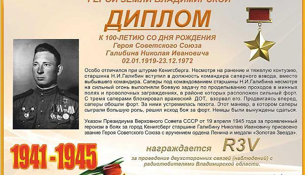 К 100-летию со дня рождения Героя Советского Союза Галибина Н.И.