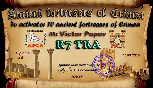 Древние крепости Крыма