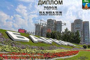 Серия города Алтайского края